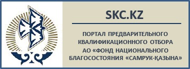 https://www.skc.kz/ru/projects/pko/